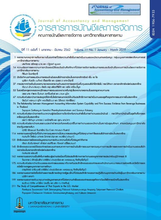วารสารการบัญชีและการจัดการ