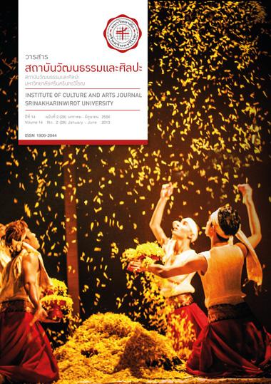 Vol.14 No.2 2013