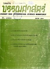 บรรณศาสตร์ ปีที่ 1 ฉบับพิเศษ  (ต.ค. 2521)