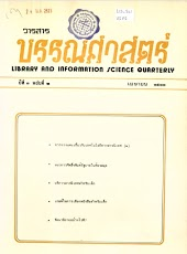 บรรณศาสตร์ ปีที่ 2 ฉบับที่ 3 (ก.ค. 2522)