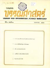 บรรณศาสตร์ ปีที่ 2 ฉบับที่ 4 (ต.ค. 2522)