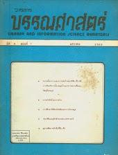 บรรณศาสตร์ ปีที่3 ฉบับที่ 1 (ม.ค. 2523)