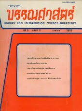 บรรณศาสตร์ ปีที่ 4 ฉบับที่ 4 (ต.ค. 2524)