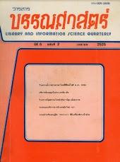 บรรณศาสตร์ ปีที่ 5 ฉบับที่ 1 (ม.ค. 2525)