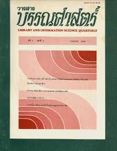 บรรณศาสตร์ปีที่6 ฉบับที่3 (ก.ค. 2526)