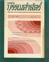 บรรณศาสตร์ปีที่6 ฉบับที่4 (ต.ค. 2526)