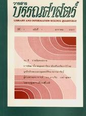 บรรณศาสตร์ปีที่7 ฉบับที่1 (ม.ค. 2527)