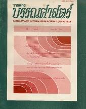 บรรณศาสตร์ปีที่7 ฉบับที่4 (ต.ค. 2527)