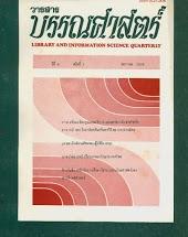 บรรณศาสตร์ปีที่8 ฉบับที่1 (ม.ค. 2528)