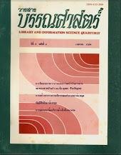บรรณศาสตร์ปีที่8 ฉบับที่2 (เม.ย. 2528)