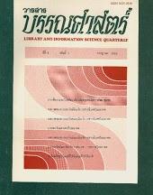 บรรณศาสตร์ปีที่9 ฉบับที่3 (ก.ค. 2529)
