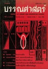 บรรณศาสตร์ปีที่10 ฉบับที่1 (มิ.ย. 2538)