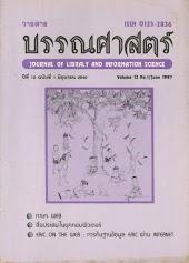บรรณศาสตร์ปีที่12 ฉบับที่1 (มิ.ย. 2540)